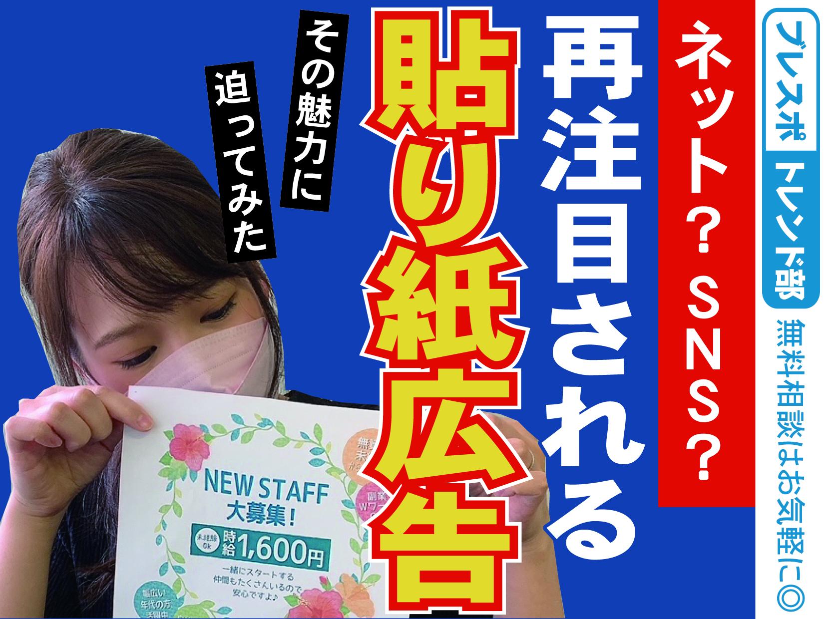 ネット?SNS?いや、「貼り紙の求人広告」が今アツい!画像